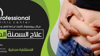 علاج البدانة والسمنة